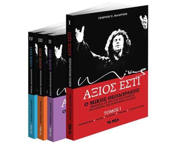 Ενα βιβλίο-σταθμό για τον Μίκη Θεοδωράκη παρουσιάζουν το Σάββατο 10 Φεβρουαρίου ΤΑ ΝΕΑ Σαββατοκύριακο.   imommy.gr