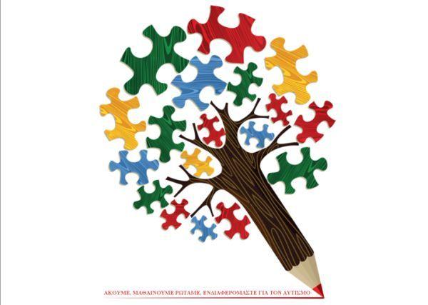 Ημερίδα για τον αυτισμό   imommy.gr