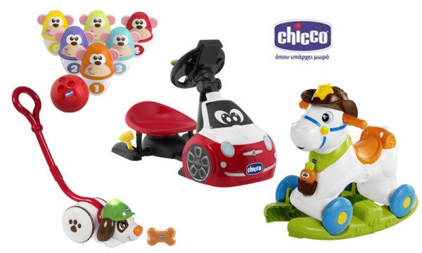 Πασχαλινός διαγωνισμός Chicco: Κερδίστε 4 από τα υπέροχα παιχνίδια της | imommy.gr