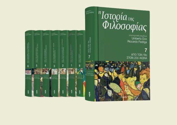 Με «ΤΟ ΒΗΜΑ ΤΗΣ ΚΥΡΙΑΚΗΣ», ο έβδομος τόμος της «Ιστορίας της Φιλοσοφίας» του Ουμπέρτο Εκο. | imommy.gr