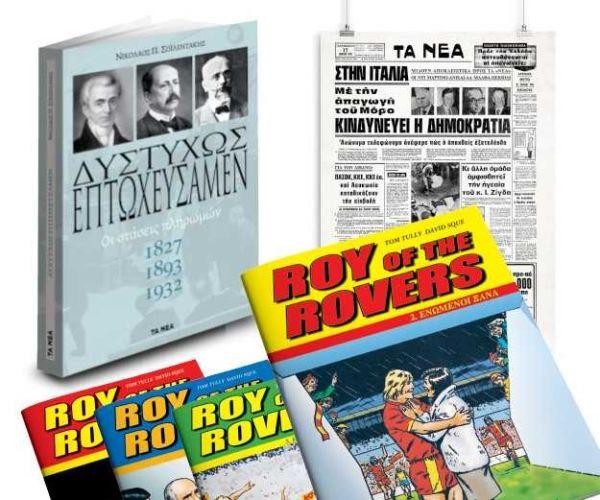 Το Σάββατο με ΤΑ ΝΕΑ, το βιβλίο Δυστυχώς επτωχεύσαμεν, το δεύτερο τεύχος του θρυλικού κόμικ Ρόυ Ρέης και ένα ιστορικό πρωτοσέλιδο.   imommy.gr