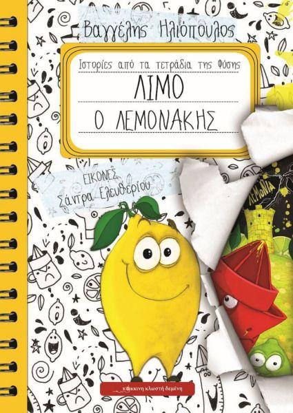 Λίμο ο Λεμονάκης | imommy.gr