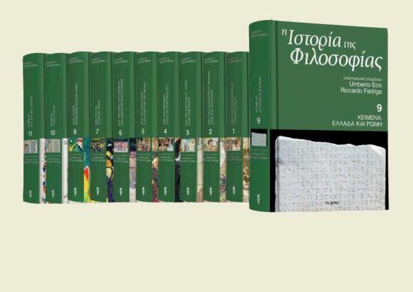 Με «ΤΟ ΒΗΜΑ ΤΗΣ ΚΥΡΙΑΚΗΣ», ο ένατος τόμος της «Ιστορίας της Φιλοσοφίας» του Ουμπέρτο Εκο. | imommy.gr