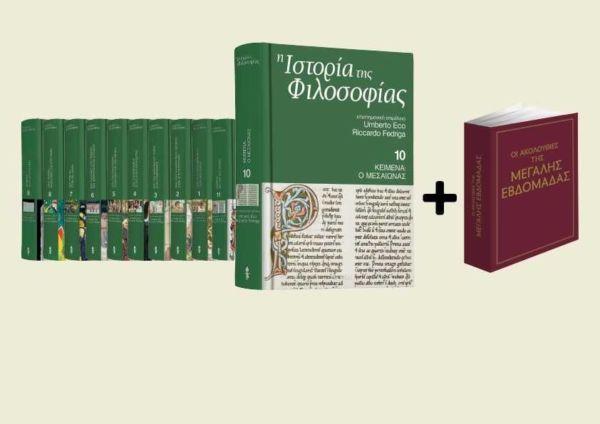 Με «ΤΟ ΒΗΜΑ της Κυριακής», ο δέκατος τόμος της «Ιστορίας της Φιλοσοφίας» του Ουμπέρτο Εκο, οι Ακολουθίες της Μεγάλης Εβδομάδας και ειδική έκδοση «Γευσιγνώστη».   imommy.gr