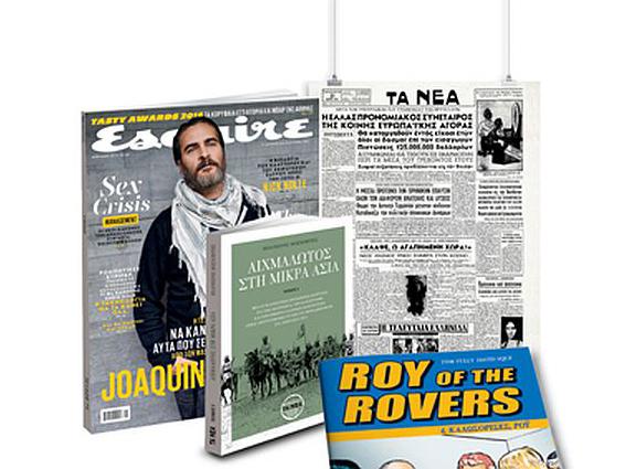 Το Σάββατο με ΤΑ ΝΕΑ, ο πρώτος τόμος του βιβλίου «Αιχμάλωτος στη Μικρά Ασία», το τέταρτο τεύχος του θρυλικού κόμικ «Ρόυ Ρέης», το περιοδικό «Esquire» και ένα ιστορικό πρωτοσέλιδο. | imommy.gr