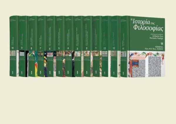 Εκτάκτως το Μεγάλο Σάββατο με «ΤΟ ΒΗΜΑ ΤΗΣ ΚΥΡΙΑΚΗΣ», ο ενδέκατος τόμος της «Ιστορίας της Φιλοσοφίας» του Ουμπέρτο Εκο και το περιοδικό VITA. | imommy.gr