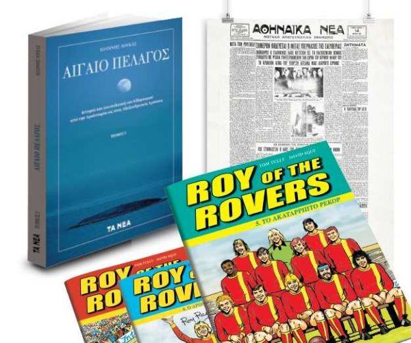Το Σάββατο με ΤΑ ΝΕΑ, ο πρώτος τόμος του βιβλίου «Αιγαίο Πέλαγος», το πέμπτο τεύχος του θρυλικού κόμικ «Ρόυ Ρέης» και ένα ιστορικό πρωτοσέλιδο. | imommy.gr