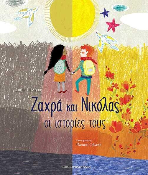 Ζαχρά και Νικόλας οι ιστορίες τους | imommy.gr