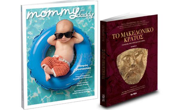 Το «Mommy and Daddy» μαζί με ΤΑ ΝΕΑ Σαββατοκύριακο | imommy.gr