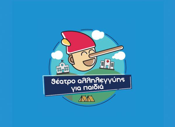 Ο Πινόκιο ζωντανεύει από το Θέατρο Αλληλεγγύης για Παιδιά | imommy.gr