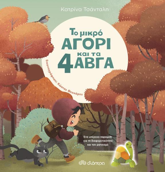 Διαγωνισμός με δώρο: «Το μικρό αγόρι και τα 4 αβγά», από τις εκδόσεις Διόπτρα | imommy.gr