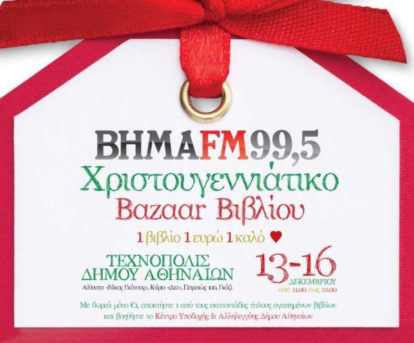 Χριστουγεννιάτικο bazaar βιβλίου | imommy.gr