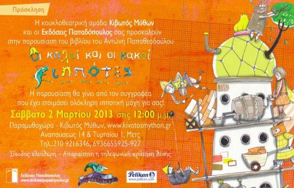 Παρουσίαση παραμυθιού στην Παραμυθοχώρα | imommy.gr