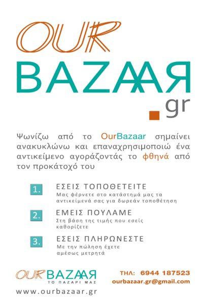 «Ourbazaar» | imommy.gr