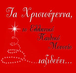 Χριστούγεννα στο Παιδικό Μουσείο | imommy.gr