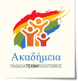 Ένα Σαββατοκύριακο στο «Ακαδήμεια» | imommy.gr
