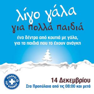 Ένα δέντρο από γάλα! | imommy.gr