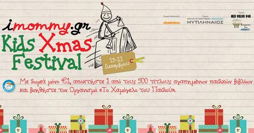 Χριστουγεννιάτικο bazaar παιδικού βιβλίου | imommy.gr