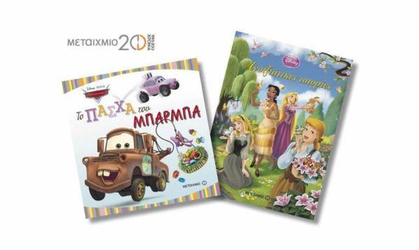 Κερδίστε 20 βιβλία με ήρωες από ταινίες της Disney | imommy.gr