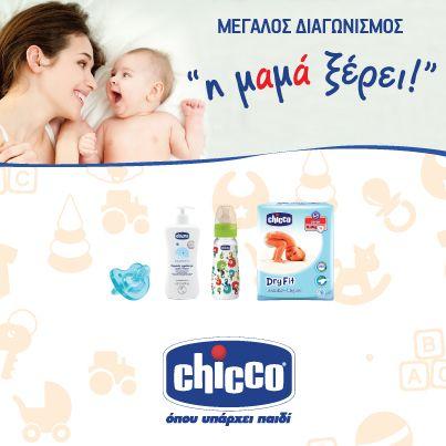 Η Chicco στο Facebook!!! | imommy.gr