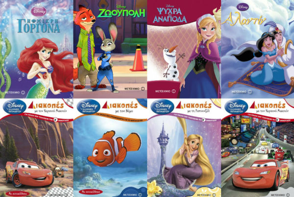 Οι θησαυροί της Disney στην καλύτερη τιμή | imommy.gr