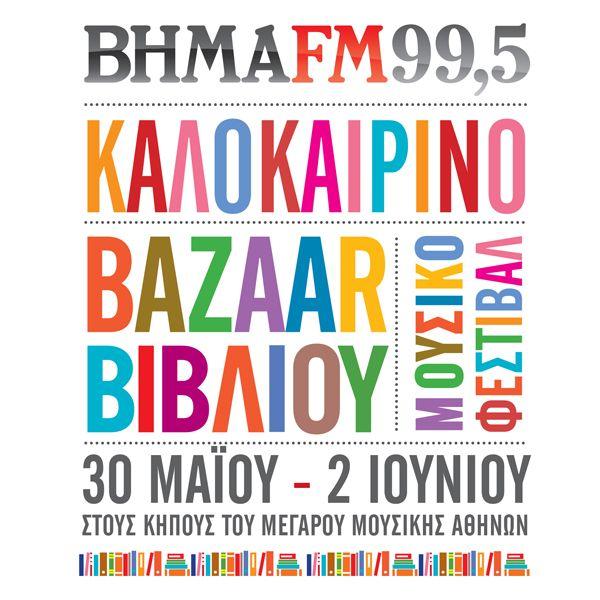 Καλοκαιρινό bazaar βιβλίου | imommy.gr
