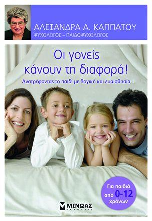 Βιβλίο: «Οι γονείς κάνουν τη διαφορά!» | imommy.gr