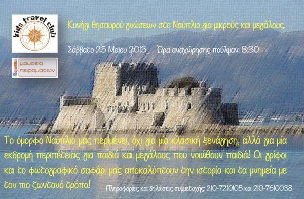 Kids Travel Club | imommy.gr