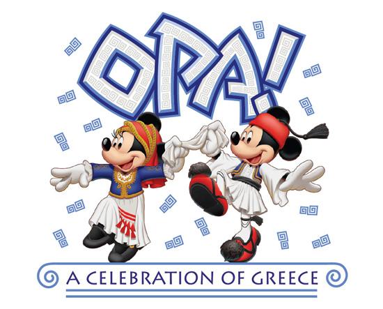 «Όπα!»: Μια ελληνική γιορτή στην Ντίσνεϋλαντ | imommy.gr