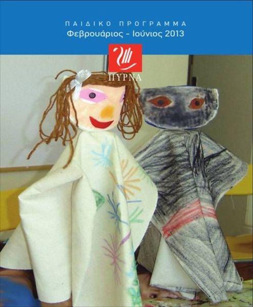 Πύρνα: Νέα προγράμματα για παιδιά | imommy.gr