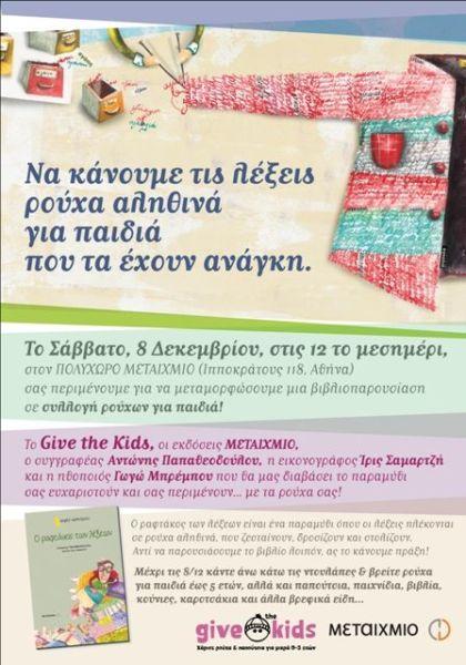 Η «Give the Kids» σάς προσκαλεί σε ένα… τέλειο ραντεβού! | imommy.gr