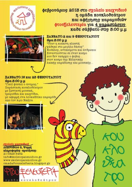 Παραστάσεις Φεβρουαρίου στο «Σχολείο Παιχνιδιού»   imommy.gr