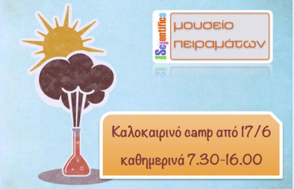 Διακοπές στην Αθήνα με το Μουσείο Πειραμάτων: Καλοκαίρι 2013 | imommy.gr