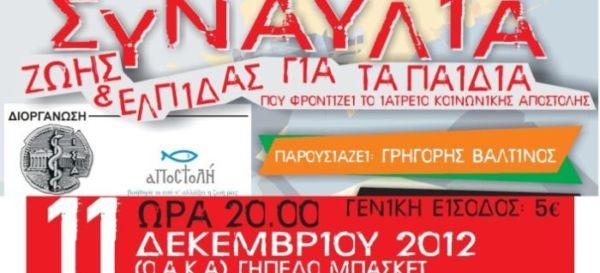 Συναυλία ζωής και ελπίδας για τα παιδιά | imommy.gr