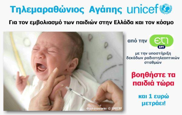 Τηλεμαραθώνιος Αγάπης της UNICEF | imommy.gr