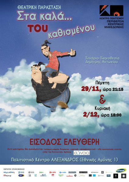 Δωρεάν θεατρική παράσταση | imommy.gr