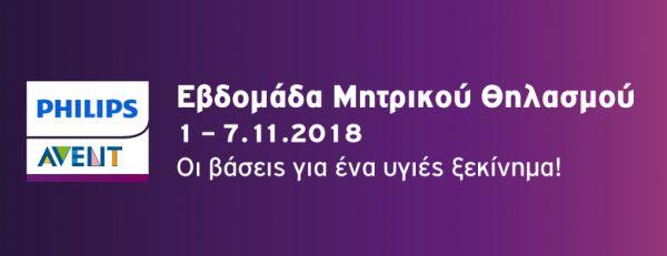 Εβδομάδα Μητρικού Θηλασμού 1 – 7 Νοεμβρίου | imommy.gr