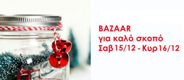 Χριστουγεννιάτικο Bazaar της Ομάδας Εθελοντισμού Στήριξη, για πολύ καλό σκοπό | imommy.gr