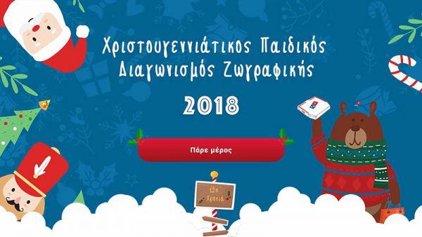 12η χρονιά για τον διαγωνισμό παιδικής ζωγραφικής της Domino's | imommy.gr