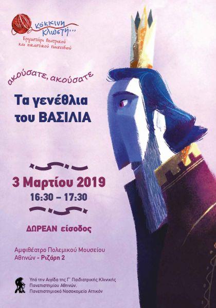 Μια δωρεάν παιδική θεατρική παράσταση για την προαγωγή της υγείας | imommy.gr