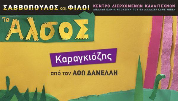 Ο Άσωτος Γιος από τον Άθω Δανέλλη και τον Αθηναϊκό Θίασο Σκιών | imommy.gr