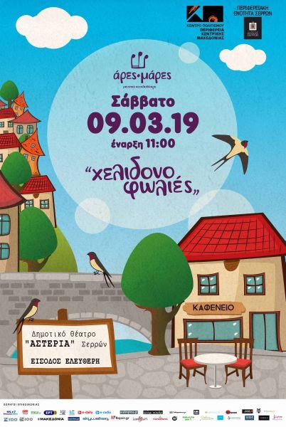 Δωρεάν παιδική παράσταση στις Σέρρες | imommy.gr