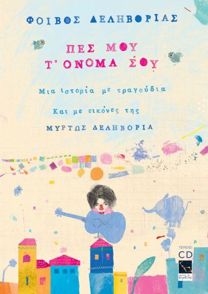 Κερδίστε 2 διπλές προσκλήσεις για την παράσταση του Φ. Δεληβοριά | imommy.gr