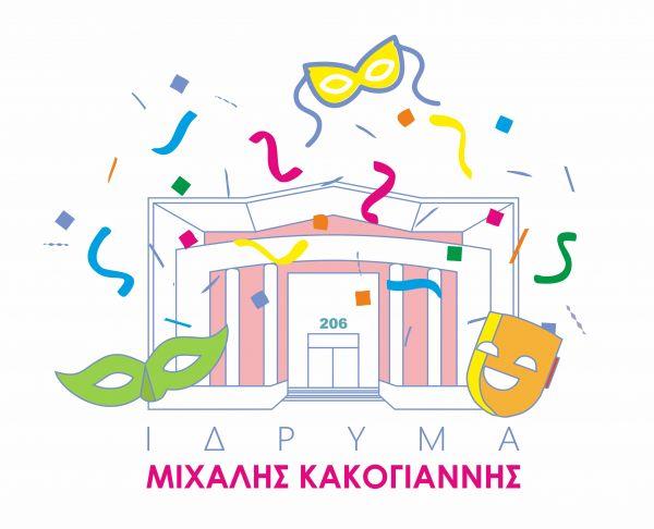 Αποκριάτικα Εργαστήρια για παιδιά | imommy.gr