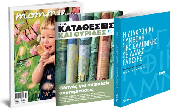 Το Σάββατο με «ΤΑ ΝΕΑ», «Συμβολή της ελληνικής σε άλλες γλώσσες», «Κατεθέσεις και θυρίδες» και «Mommy & Daddy» | imommy.gr
