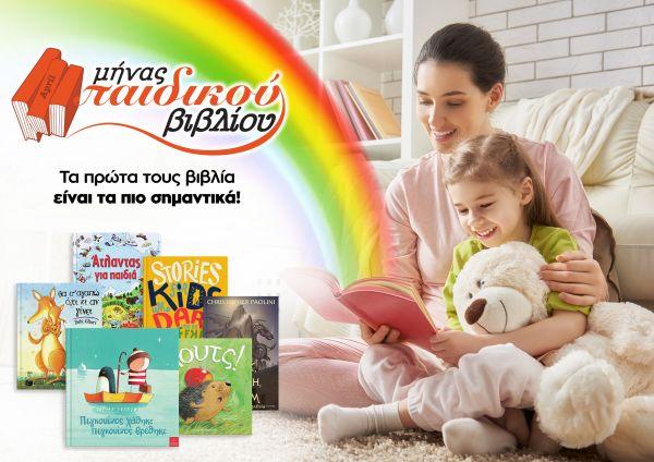 Μήνας παιδικού βιβλίου ο Απρίλιος στο Public | imommy.gr