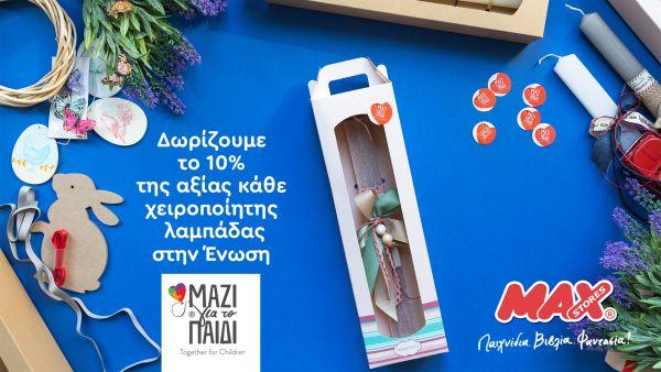 Με μια λαμπάδα από τα MAX STORES προσφέρουμε στο «Μαζί για το Παιδί» | imommy.gr