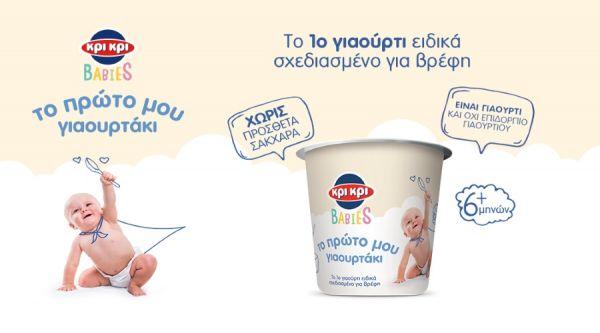 «Το πρώτο μου γιαουρτάκι» έχει κάτι από φροντίδα μαμάς! | imommy.gr
