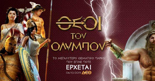 Θεοί του Ολύμπου | imommy.gr
