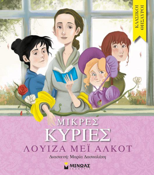 Μικρές κυρίες | imommy.gr